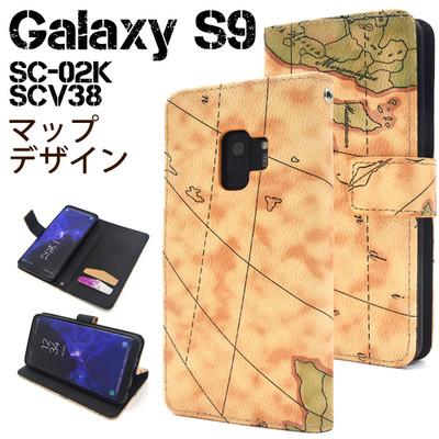 <スマホケース>Galaxy S9 SC-02K/SCV38用ワールドデザイン手帳型ケース