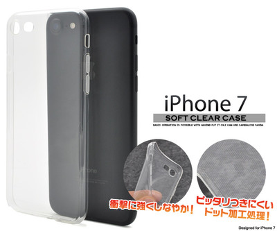 <スマホ用素材アイテム>iPhone8/iPhone7用ドット加工ソフトクリアケース