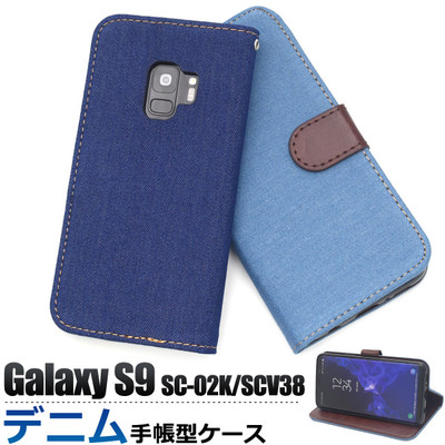 <スマホケース>Galaxy S9 SC-02K/SCV38用デニムデザイン手帳型ケース
