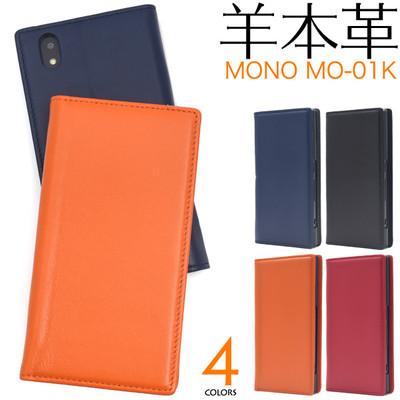 <スマホケース>羊本革を使用! MONO MO-01K用シープスキンレザー手帳型ケース
