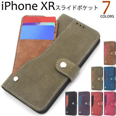 <スマホケース>iPhone XR用スライドカードポケットソフトレザーケース