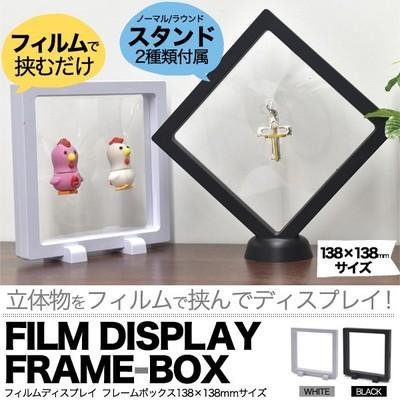 フィルムディスプレイ フレームボックス 138×138mmサイズ