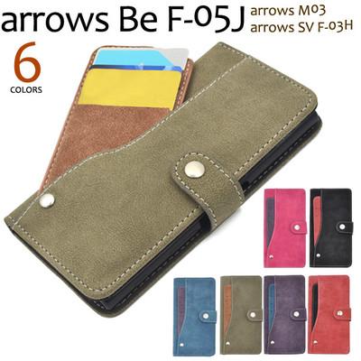 arrows SV F-03H/arrows M03/arrows Be F-05J用スライドカードポケットソフトレザーケース