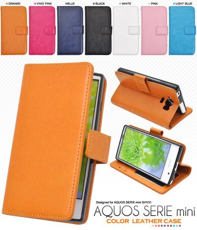 <スマホケース>カラフル7色!AQUOS SERIE mini SHV31(アクオス セリエミニ)用カラーレザーケースポーチ