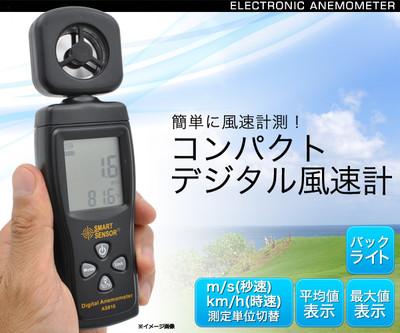 簡単操作で風速を測る!  コンパクトデジタル風速計