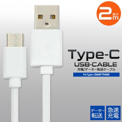 通信&充電に。 急速充電対応! USB Type-C(タイプC)ケーブル 2m<56KΩ抵抗内蔵>