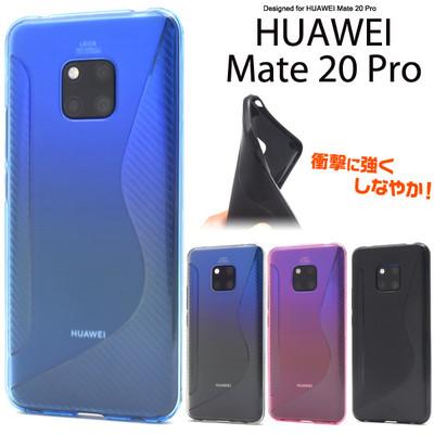 <スマホケース>HUAWEI Mate 20 Pro用ウェーブデザインラバーケース
