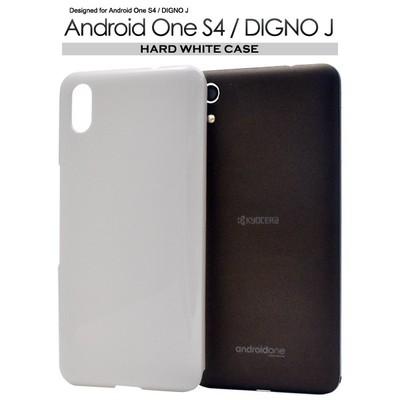 <スマホ用素材アイテム>Android One S4/DIGNO J用ハードホワイトケース