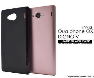<スマホ用素材アイテム>Qua phone QX KYV42/DIGNO V用ハードブラックケース