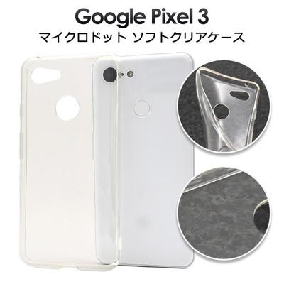 <スマホ用素材アイテム>Google Pixel 3用マイクロドット ソフトクリアケース