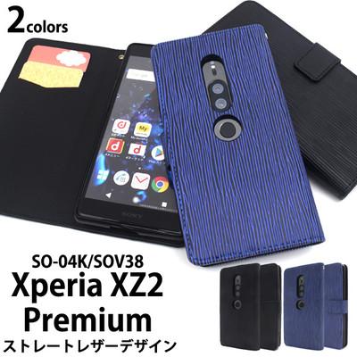 <スマホケース>Xperia XZ2 Premium SO-04K/SOV38用ストレートレザーデザイン手帳型ケース