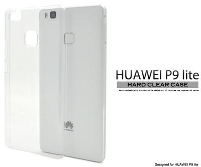 <スマホ用素材アイテム>HUAWEI P9 lite(ファーウェイ)用ハードクリアケース