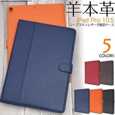 手触りのいいシープスキンレザーを使用! iPad Pro 10.5インチ用シープスキンレザー手帳型ケース