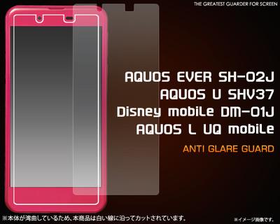 AQUOS EVER SH-02J/U SHV37/Disney mobile DM-01J/L用反射防止液晶保護シール