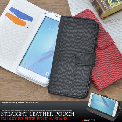 <スマホケース>Galaxy S7 edge SC-02H/SCV33用ストレートレザーデザインスタンドケースポーチ