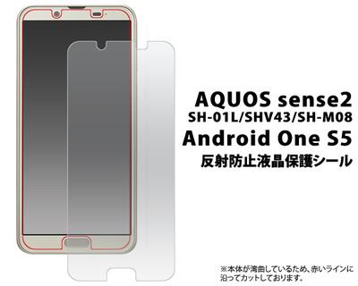 <液晶保護シール>★AQUOS sense2 SH-01L/SHV43/SH-M08/Android One S5用反射防止液晶保護シール