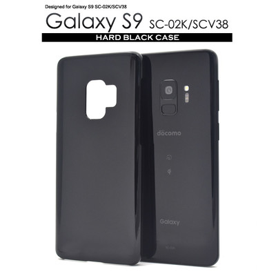<スマホ用素材アイテム>Galaxy S9 SC-02K/SCV38用ハードブラックケース