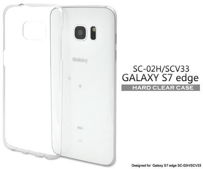 <スマホ用素材アイテム>Galaxy S7 edge SC-02H/SCV33用ハードクリアケース