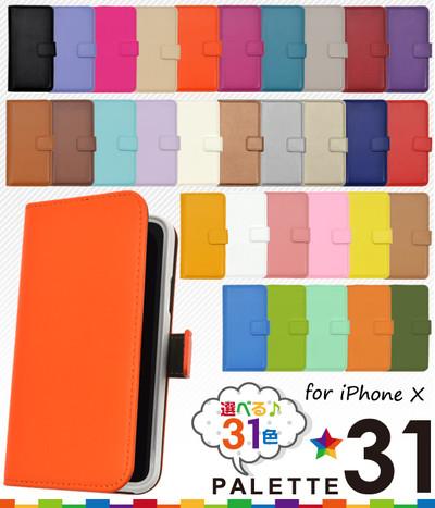 <スマホケース>【399シリーズ!】驚きの31色展開! iPhoneXS/X用カラーレザースタンドケースポーチ