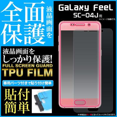 <液晶保護フィルム>曲面部分まで全面保護!Galaxy Feel SC-04J用液晶全面保護TPUフィルム