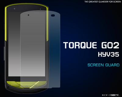 <液晶保護シール>TORQUE G02 KYV35(トルク)用液晶保護シール