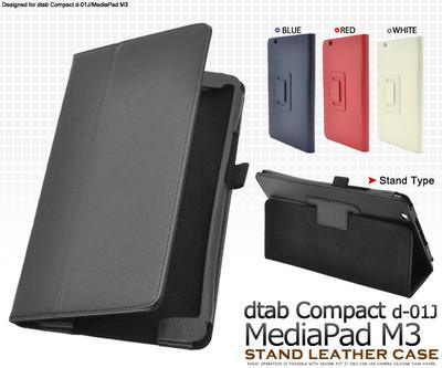 スタンド付き!docomo dtab Compact d-01J/Huawei MediaPad M3用レザーデザインケース