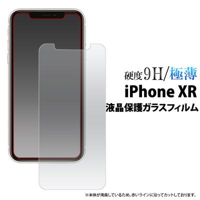 <液晶保護シール>★iPhone XR用液晶保護ガラスフィルム