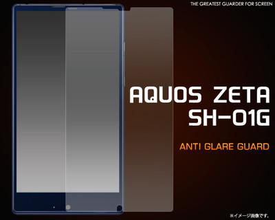 <液晶保護シール>AQUOS ZETA SH-01G/Disney Mobile on docomo SH-02G用反射防止液晶保護シール