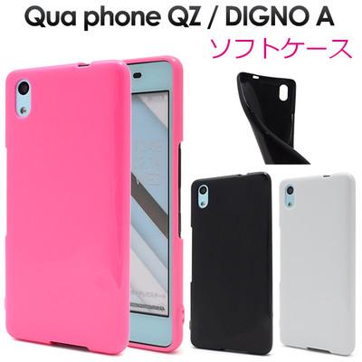 <スマホケース>Qua phone QZ/DIGNO A用カラーソフトケース