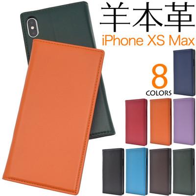 <スマホケース>やわらか素材♪ 8色展開iPhone XS Max用シープスキンレザー手帳型ケース