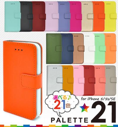 <スマホケース>選べる21色! iPhone SE/5s/5用21色カラーレザーケースポーチ