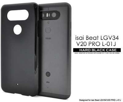 <スマホ用素材アイテム>isai Beat LGV34/V20 PRO L-01J用ハードブラックケース