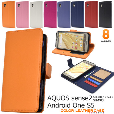 <スマホケース>AQUOS sense2 SH-01L/SHV43/SH-M08/Android One S5用カラーレザー手帳型ケース