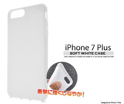 <スマホ用素材アイテム>iPhone8Plus/iPhone7Plus用ソフトホワイトケース