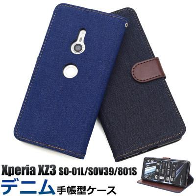 <スマホケース>Xperia XZ3 SO-01L/SOV39/801SO用デニムデザイン手帳型ケース