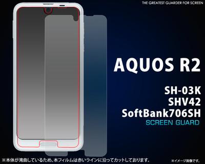<液晶保護シール>★AQUOS R2 SH-03K/SHV42/SoftBank706SH用液晶保護シール