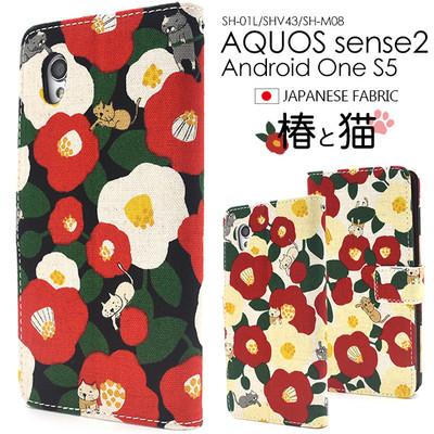 日本製生地使用!AQUOS sense2 SH-01L/SHV43/SH-M08/Android One S5用椿と猫手帳型ケース