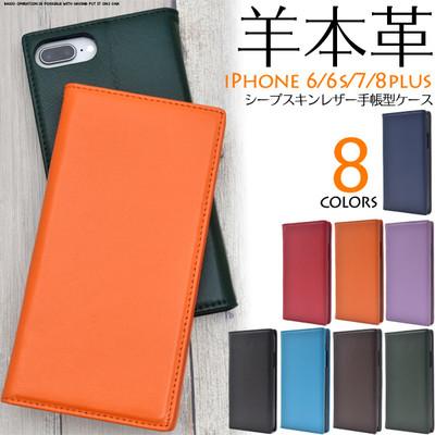 やわらか素材♪ 8色展開iPhone8Plus/iPhone7Plus/iPhone6sPlus/6Plus用シープスキンレザー手帳型ケース