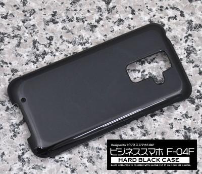 <スマホ用素材アイテム>ビジネススマートフォン F-04F用ハードブラックケース