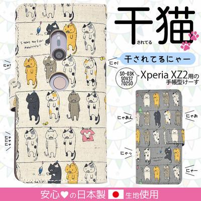 <スマホケース>日本製生地使用! Xperia XZ2 SO-03K/SOV37/702SO用干されてる猫手帳型ケース