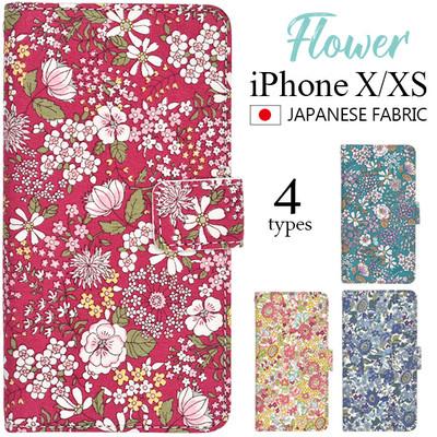 <スマホケース>日本製生地を使用♪ iPhone XS/X用花柄布手帳型ケース 17種類