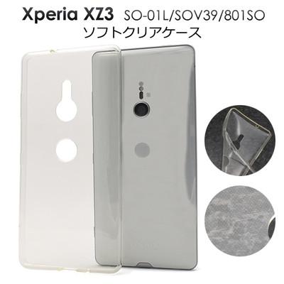 <スマホ用素材アイテム>Xperia XZ3 SO-01L/SOV39/801SO用マイクロドット ソフトクリアケース