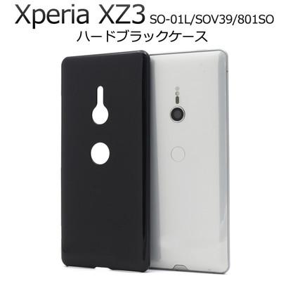 <スマホ用素材アイテム>Xperia XZ3 SO-01L/SOV39/801SO用ハードブラックケース