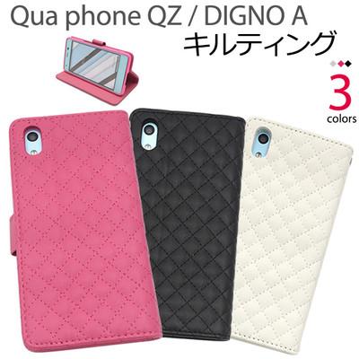 <スマホケース> Qua phone QZ/DIGNO A用キルティングレザー手帳型ケース