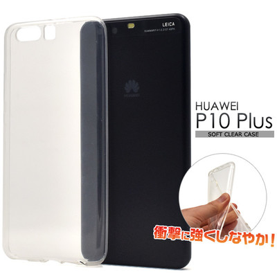 <スマホ用素材アイテム>HUAWEI P10 Plus(ファーウェイ)用ソフトクリアケース