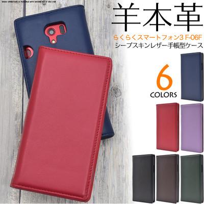 羊本革を使用! らくらくスマートフォン3 F-06F用シープスキンレザー手帳型ケース