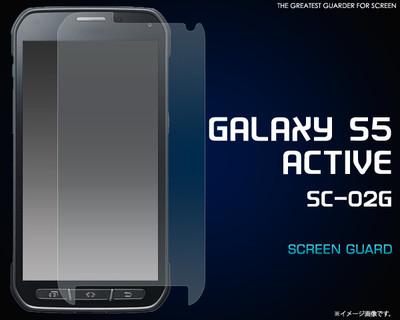 <液晶保護シール>GALAXY S5 ACTIVE SC-02G(ギャラクシー)用液晶保護シール