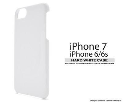 <スマホ用素材アイテム>iPhone8/iPhone7/iPhone6/6s用ハードホワイトケース