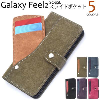 <スマホケース>Galaxy Feel2 SC-02L用スライドカードポケット手帳型ケース