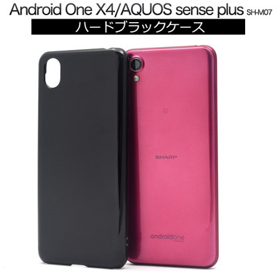 <スマホ用素材アイテム>AQUOS sense plus SH-M07/Android One X4用ハードブラックケース